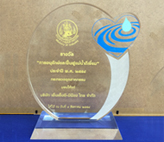 Commemorative plaque for the Award for Excellence in Water Quality Conservation
