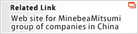 Related Link Web site for MinebeaMitsumi group of companies in China (Window Open)